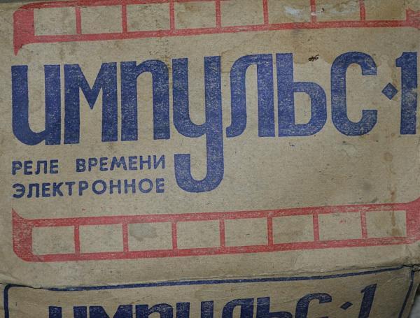 Продам Реле времени ИМПУЛЬС-1