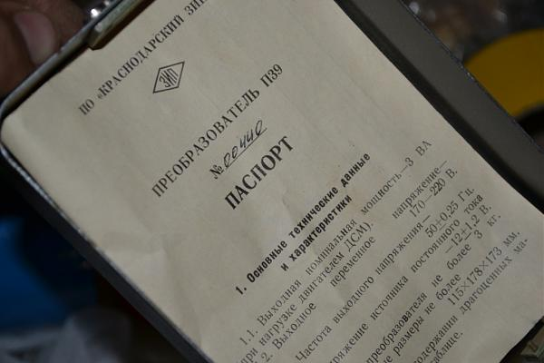 Продам Преобразователь П39. Преобразователь ЭПП
