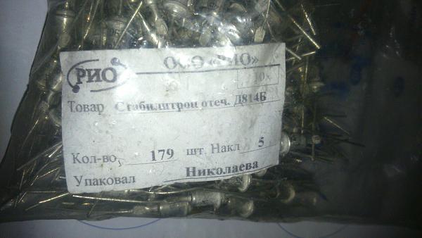 Продам Стабилитрон Д814Б.