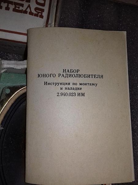 """Продам Радиоконструктор """"Набор юного радиолюбителя"""""""