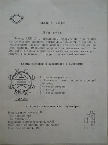 Продам Радиолампы 12Ж1Л новые, в упаковке, 50 штук, СССР