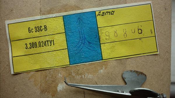 Продам Радиолампа 6С33С-В