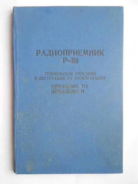 Продам Паспорт и схемы радиоприёмника Р-311, 1965 год