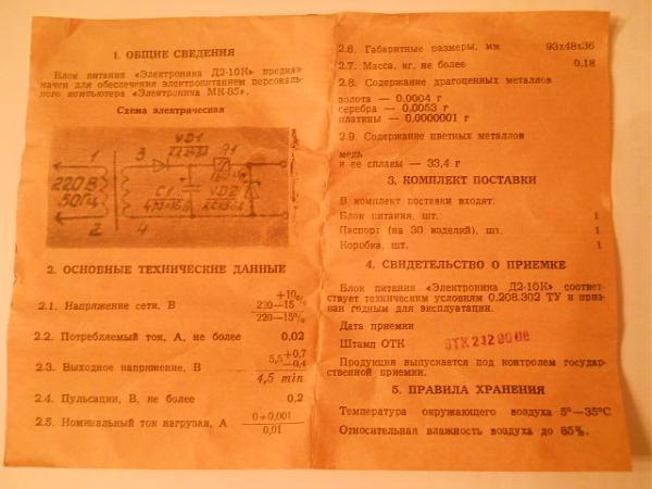 """Продам Блок питания """"Электроника Д2-10К"""" новый, из СССР"""
