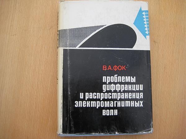 Продам Фок Проблемы дифракции и распр. электромагн. волн