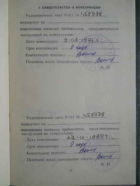 Продам Формуляр радиоприёмника Р-311, СССР, 1965 год