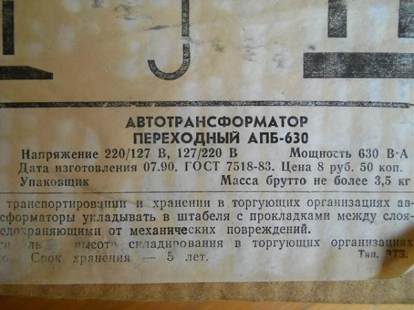 Продам Автотрансформатор переходный АПБ-630 новый, СССР