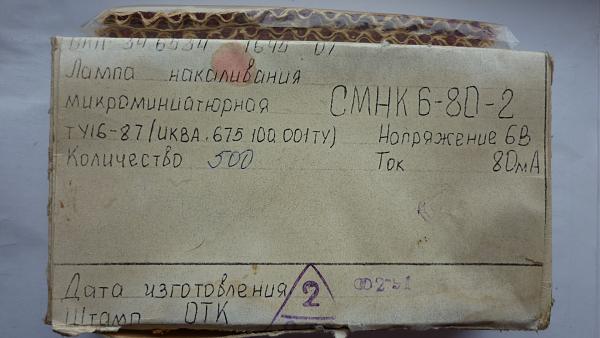 Продам Лампа СМНК6-80-2