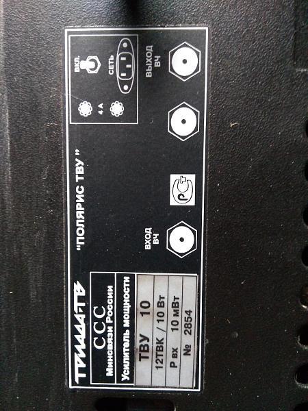 Продам ТВ-передатчик ТВП 1 (Для трансляции ТВ-программ)