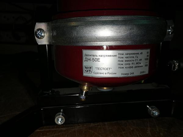 Продам Делитель напряжения высоковольтный ДН-50Е