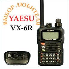 Продам радиостанция VX-6R