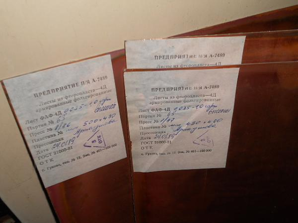 Продам Фторопласт ФАФ-4д, СВЧ диэлектрик ФЛАН-2,8, СФ-1,5