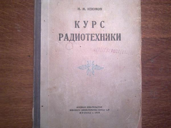 """Продам Книга """"Курс радиотехники"""""""
