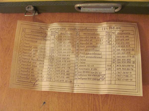 Продам Зип Ч3-61 , УД2-12 , МЕТКА-1 , С4-27