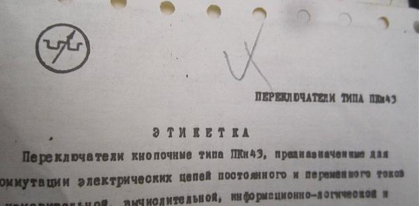 Продам Переключатели ПКн43