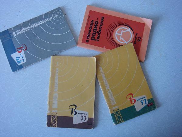 Продам  Радиолюбительская литература,документация