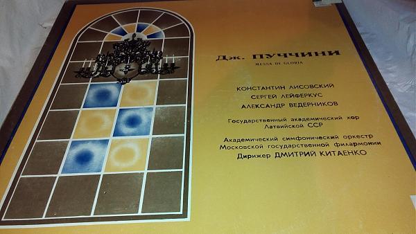Продам Коллекция грампластинок классической музыки