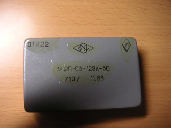 Продам фп2п-03-128к-50  кварцевый фильтр