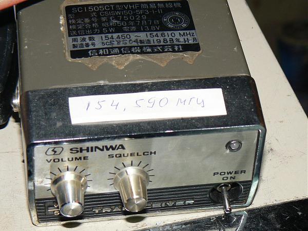 Продам Пара редких Shinwa с сетевым БП
