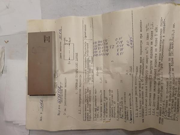 Продам СВЧ модуль М42122 (с хранения, 1987 г)