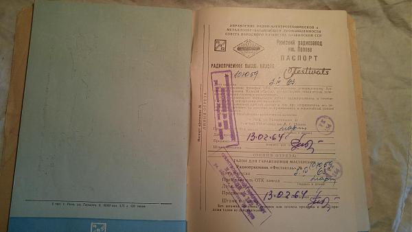 Продам радиоприёмник Фестиваль паспорт