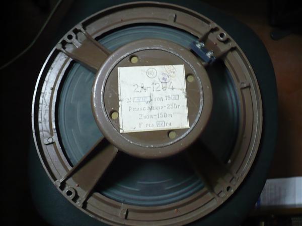 Продам Динамик 2А-12У4