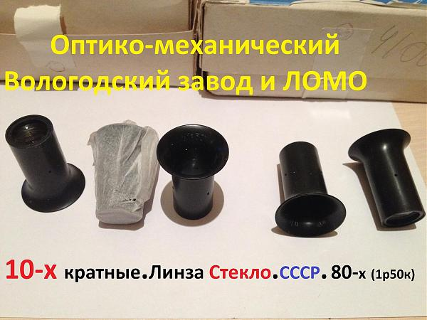 Продам Чacoвые Лупы CCCP, 10-ти,за 1шт,5шт,10шт. Опт/Розн