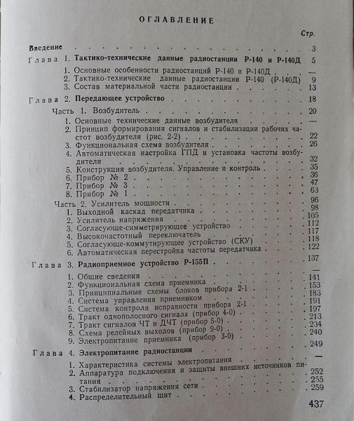 Продам Руководство по устройству  и эксплуатации  Р-140