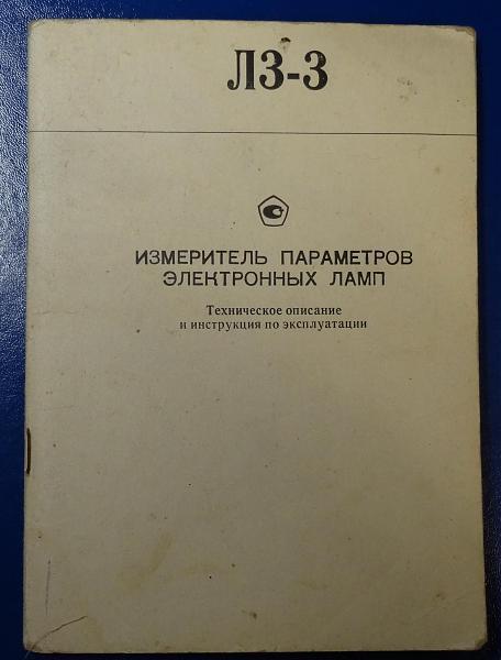 Продам Инструкция по эксплуатации  Л3-3