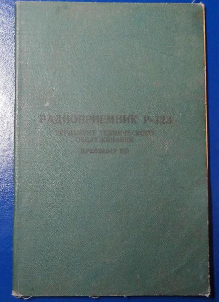 Продам Регламент технического обслуживания на  Р-323
