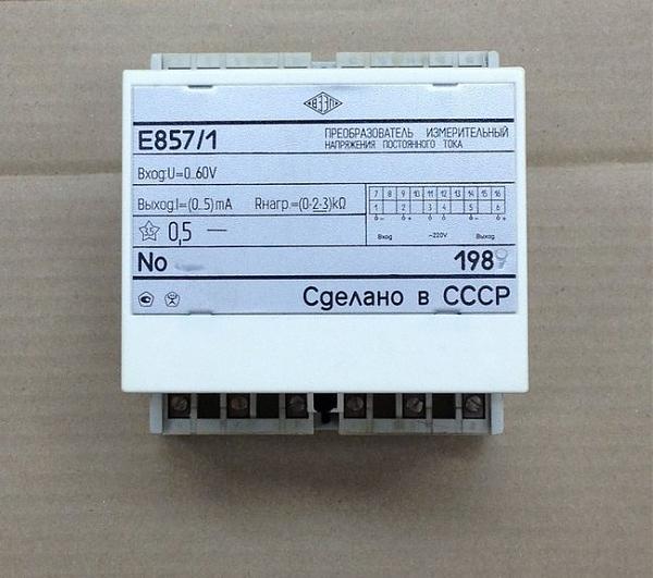 Продам Преобразователь напряжения Е857/1