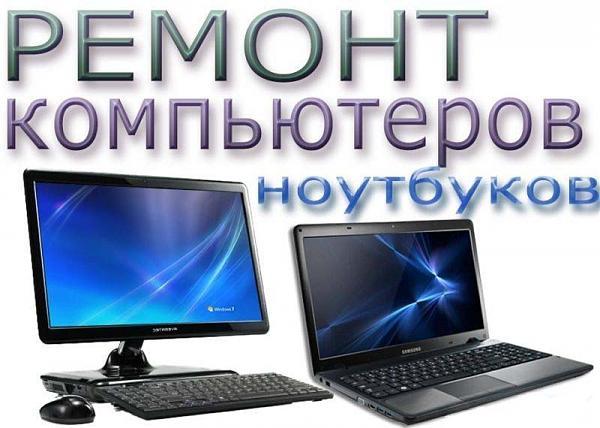 Прочее Компьютерные услуги Киев
