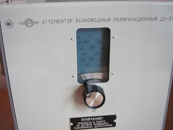 Продам Аттенюатор Д3-27
