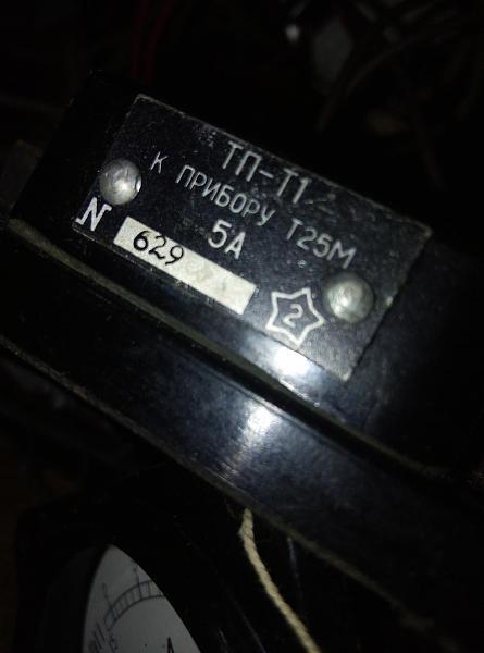 Продам изм.головки т25м +тп-т1