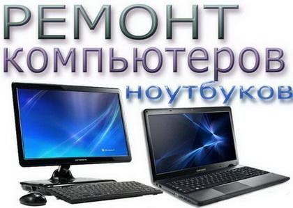 Прочее Ремонт компьютеров Киев