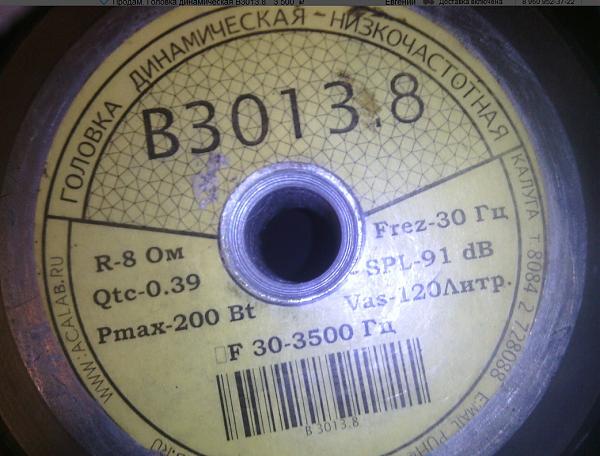 Продам Головка динамическая В3013.8