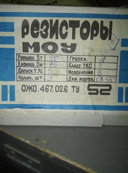 Продам резисторы МОУ