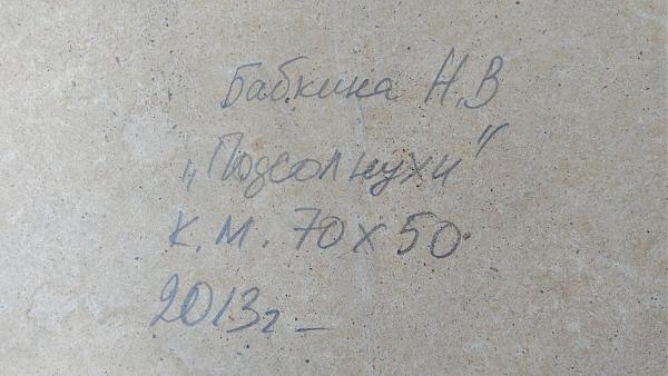 "Продам Картина ""Подсолнухи"" Бабкина Н.В"