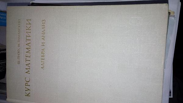 Продам Пизо и Заманский- Алгебра и анализ