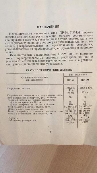 Продам Поворотный механизм пр-м