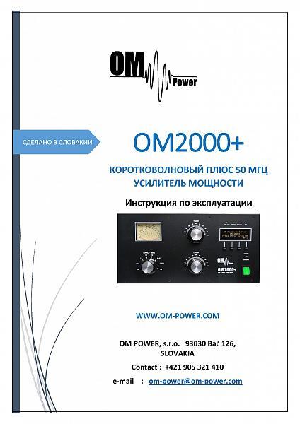 Продам Русский перевод для OM1500, OM2000