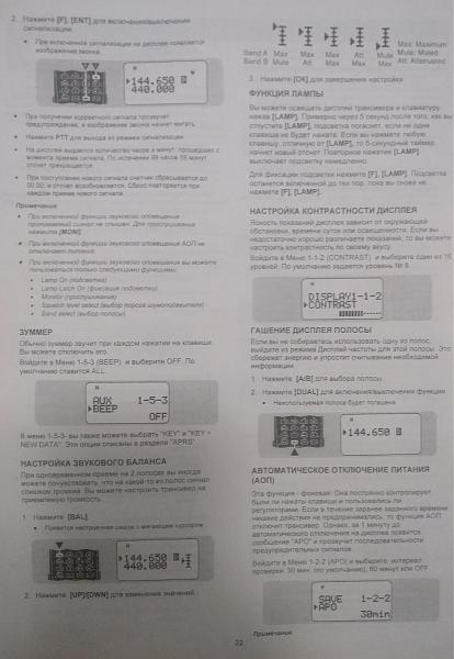 Продам Kenwood TH D7 A/E инструкция