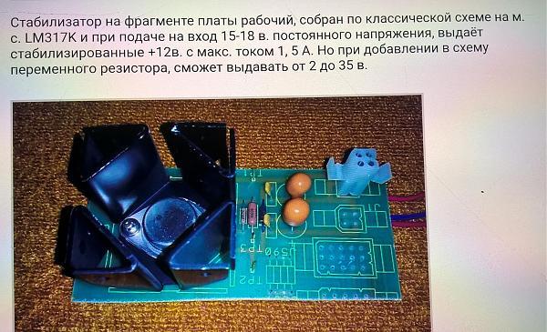 Продам Стабилизатор 12 в. 2 А