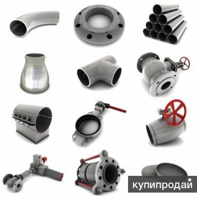 Продам Изготовим элементы трубопроводов, детали высокого