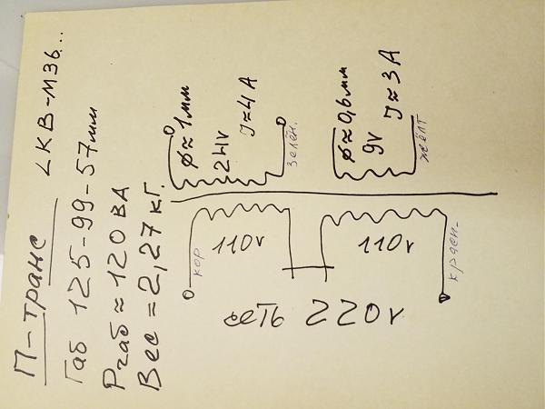Продам Трансформатор 220/24/20/8 в,220вт