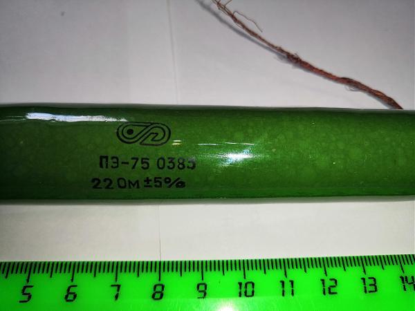 Продам Резистор ПЭ-75, 22 Ом, 5%