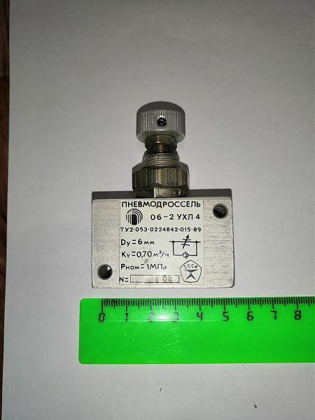 Продам Пневмодроссель 06-2 ухл4