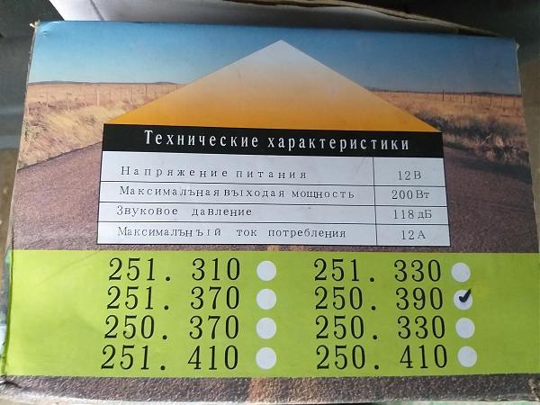 Продам Автомобильная звуковая система 200вт