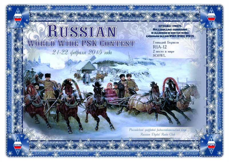Иготи RUS-WW-PSK 2015