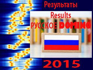 """Результаты """"Русское DOMINO""""-2015"""